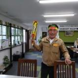 『豆まき大会2020開催!』の画像