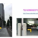 『【ラジオNIKKEI】ご聴取ありがとうございました!』の画像