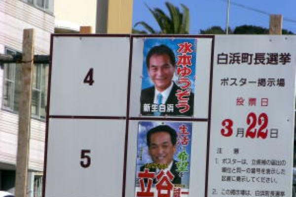 町長 選挙 白浜