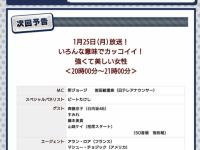 【日向坂46】齊藤京子無双状態!『世界まる見え』出演決定!!!!!