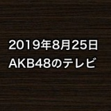 2019年8月25日のAKB48関連のテレビ