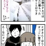 ナギさんの初雪体験(前編)