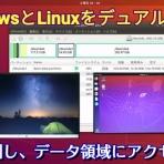 ナナッキーのLinux紹介〜脱Windows〜
