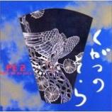 『今週の1枚(26)「九月の空 -KUGATSU NO SOLA-/PE'Z」』の画像