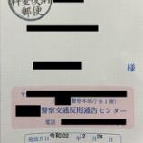 『交通違反(青切符)から100日、今度は通知書が届く』の画像