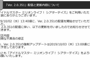 【ミリシタ】シアターデイズVer. 2.0.351が配信!&「ミリオンジュエル購入」機能のメンテナンス完了!