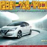 『最新型日産リーフ公開(9)/NPOエコレボ』の画像