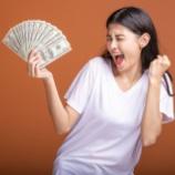 『【配当金】誰もがカンタンにお金持ちになれる方法。』の画像