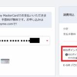 『【エアアジア(AirAsia)】BIGポイントは、航空券の支払いに利用できます!』の画像