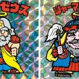 『【野球】ビックリマン終身名誉PR大使に元千葉ロッテの里崎!?「ゼウスもカーンも自力で引き当ててるから当然」』の画像
