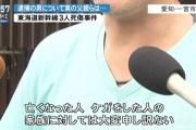 【新幹線3人殺傷】「大変申し訳ない…彼がどう行動を起こせるのか見守っていきたい」「頭の切れる子」 容疑者の父親ら胸中語る