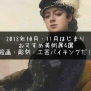 2018年11月の美術展は絵画・彫刻・工芸バイキング!〜今月のおすすめ美術館〜