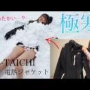 【上矢えり奈】北海道の雪山でバイクの電熱ジャケットのレビュー