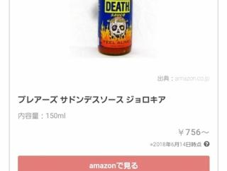 Youtuber「サドンデスソース1滴ペロッ…辛いいい死ぬううう!!!」ワイ「ほーん食ってみるか」