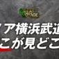 【🙏募集&発信希望】 迫る3月7日(日)横浜武道館決戦!  ...