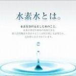 水素水の大手会社が誹謗中傷に対して法的措置すると発表 www
