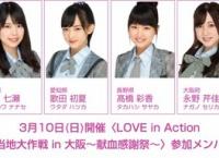 3/10開催「LOVE in Action ご当地大作戦 in 大阪~献血感謝祭~」にチーム8が出演!