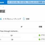 『(Azure AD)Azure AD Connectを利用して、パススルー同期を設定する方法を検証してみた』の画像