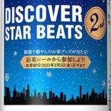 『【コンビニ限定】サッポロ生ビール黒ラベル「DISCOVER STAR BEATS 2nd」キャンペーンデザイン缶」』の画像