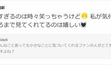 乃木坂46衛藤美彩が彼氏疑惑は誤解と説明