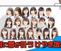 【欅坂46】ひらがなけやき、「3月に叶う夢」っていったい何なんだ!?!?!?!