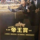 『帝王賞2020予想 3頭3連単3点で勝負!!』の画像