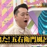 """『【乃木坂46】だれwww 乃木中スタジオに""""謎の女性""""が映ってたんだがwwwwww』の画像"""