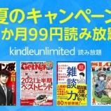 『【本日23:59まで!!】1,900円オトク!!「2ヶ月99円」でAmazon Kindle Unlimitedが使える神キャンペーン開催中!!』の画像
