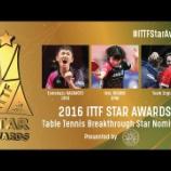 『2016 ITTF スター・アワード』の画像