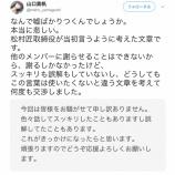 『【NGT48】山口真帆『なんで嘘ばかりつくんでしょうか。』AKS松村氏が考えた謝罪文を公開!!!』の画像