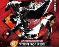 【阪神】バトルスタジアム出場者が高橋投手から能見投手に変更