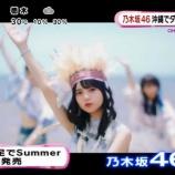 『【乃木坂46】『裸足でSummer』めざましテレビで MV&ロケの様子が一部公開!!!』の画像