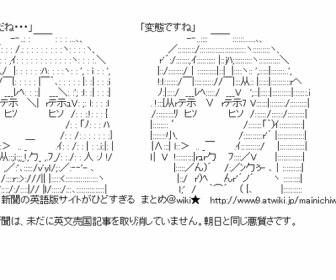 【的大ハズレ】嫌中嫌韓は「日本がアジアで一番」という意識が揺らいだ事が原因。日本は優越感廃し中国・韓国と和解・連帯を【毎日新聞/社説】
