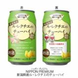 『【期間限定】「NIPPON PREMIUM」シリーズに「新潟県産ル・レクチエのチューハイ」登場』の画像