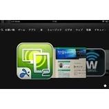 『Kindle Fire HDのSplashtop2を使ってテレビを観る。』の画像