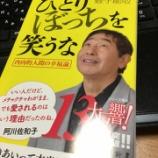 『蛭子さんの『ひとりぼっちを笑うな』』の画像