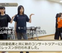 『【モーニング娘。'19】石田亜佑美と15期のダンスレッスン動画キタ━━━━(゚∀゚)━━━━!!』の画像