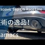 『Golf7.5(BQ) GTI Performance用AKRAPOVIC Slip-ON Race Line Systemいい音してます!』の画像