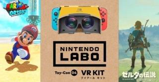 「Nintendo Labo VRゴーグル」が『ゼルダの伝説 Botw』『マリオオデッセイ』に対応決定!ゲーム本編がVRで楽しめる!