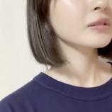 『【動画あり】井上小百合、衝撃の髪をバッサリカット!!!めっちゃ似合ってるwwwwww【元乃木坂46】』の画像