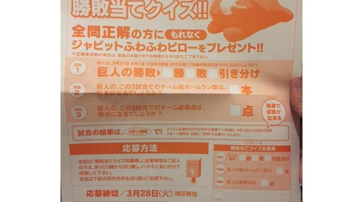 【 開幕カード 】3/31~4/2の巨人vs中日の試合予想!