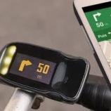 『【ミニマリストが好きそうだな】自転車用ナビの新しい形?―必要最小限だから安全なスマートフォンUI「HAIKU」』の画像