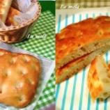 『フォカッチャとポテトのパンなど』の画像