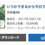 『【乃木坂46】『いつかできるから今日できる』4日目売り上げは18,940枚でオリコン1位!累計815,805枚を記録!!!!』の画像