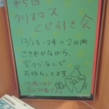 『戸田サクラ歯科さんで福引き!』の画像