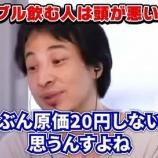 『【正論】ひろゆき「レッドブル飲んでるのは頭の悪い人だけです。あれ原価20円しないですよ」』の画像