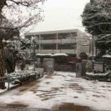 『大雪警報発令につき全生徒下校』の画像