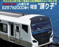 『月刊とれいん No.550 2020年10月号』の画像