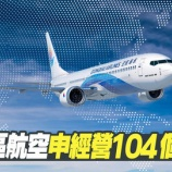 『【香港最新情報】「大湾区航空、日本路線を含む104路線運航を申請」』の画像