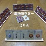 『【Q&A】 魔法陣ラミー MagicGinRummy』の画像